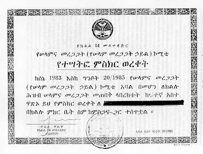 Meregagatg certificate of help in pacifing ethiopia yadclub Gallery