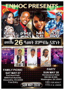 26th eritrean independence day celebration  washington  dc