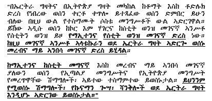 In Search of Badme: From Mai Tenne to Mai Teb to Sittona, Ethiopia's